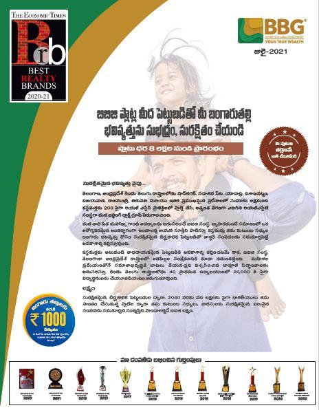 Cheepurupalli Project Brochure