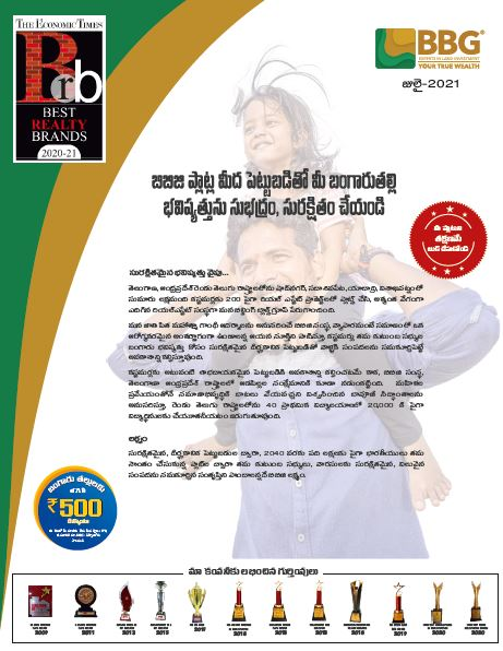 Shadnagar Project Brochure