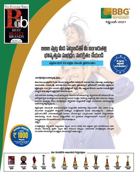 Bhogapuram Project Brochure