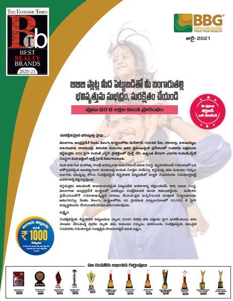 Atchuthapuram Project Brochure